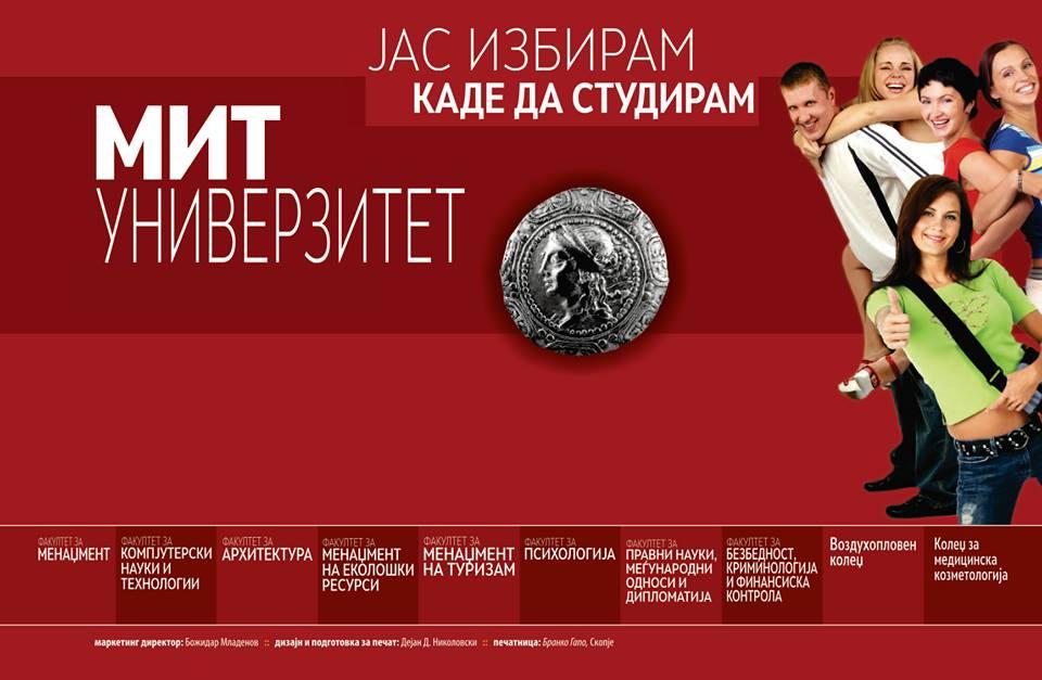 MIT UNIVERZITET Osnovano predstavnistvo Akademije Purity u Skoplju